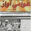 Daily_AwamiAwaznews